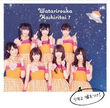 6-watariroukahashiritai7-shounenyousowotsuke!