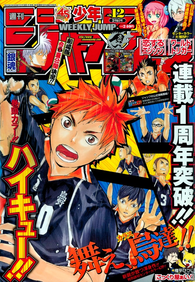 shonenjump_cover12-2013