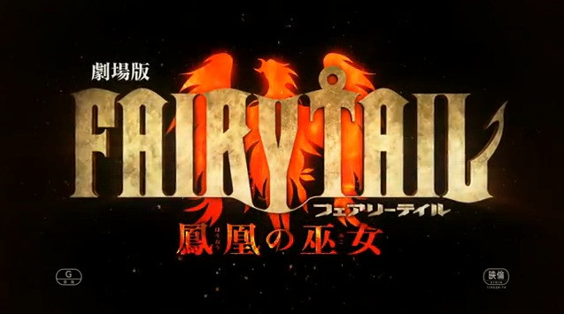 fairy tail movie the maiden of the phoenix