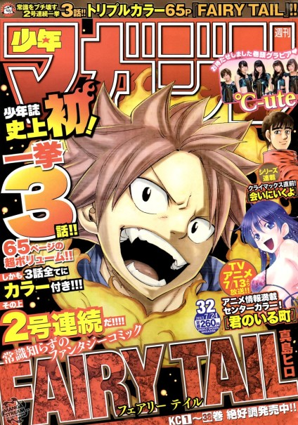 FairyTail-cover-july