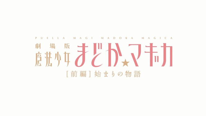 Puella_Magi_Madoka_Magica-Movie1_HajimariNoMonogatari
