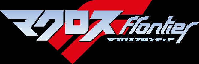 Macross_Frontier_Logo_fix
