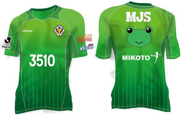 a-certain-scientific-railgun-scores-big-with-customizable-tokyo-verdy-soccer-jerseys-1